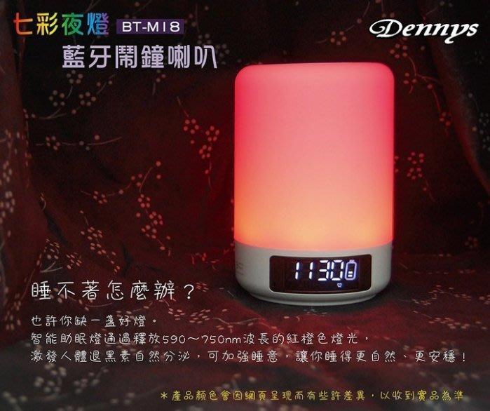 【划算的店】促銷價~Dennys 七彩炫光夜燈 / 露營燈 / 藍芽 鬧鐘喇叭 (BT-M18)