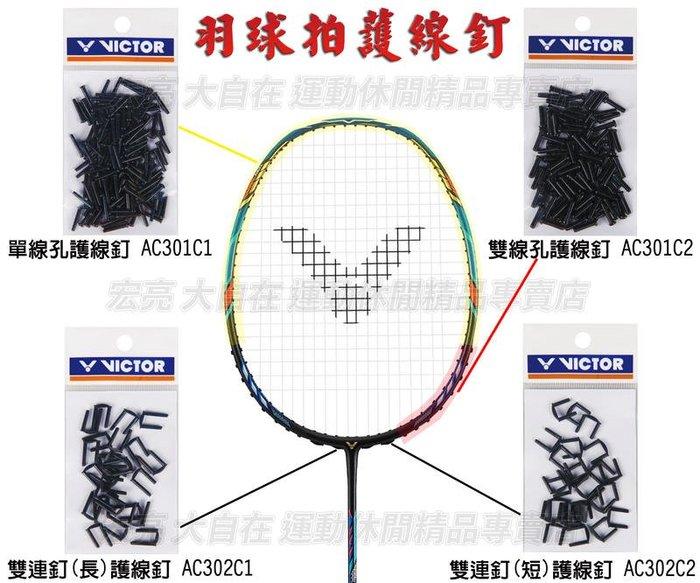 宏亮 附發票 VICTOR 勝利 羽球拍線孔釘 單線孔 雙線孔 護線釘 雙連釘 長 短 護線釘 AC301 AC302