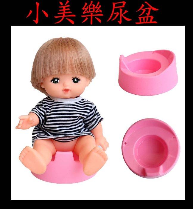 【小黑妞】小美樂小花娃娃玩偶等配件--小美樂可座-粉紅尿盆便盆組(不含娃娃)【新款現貨】