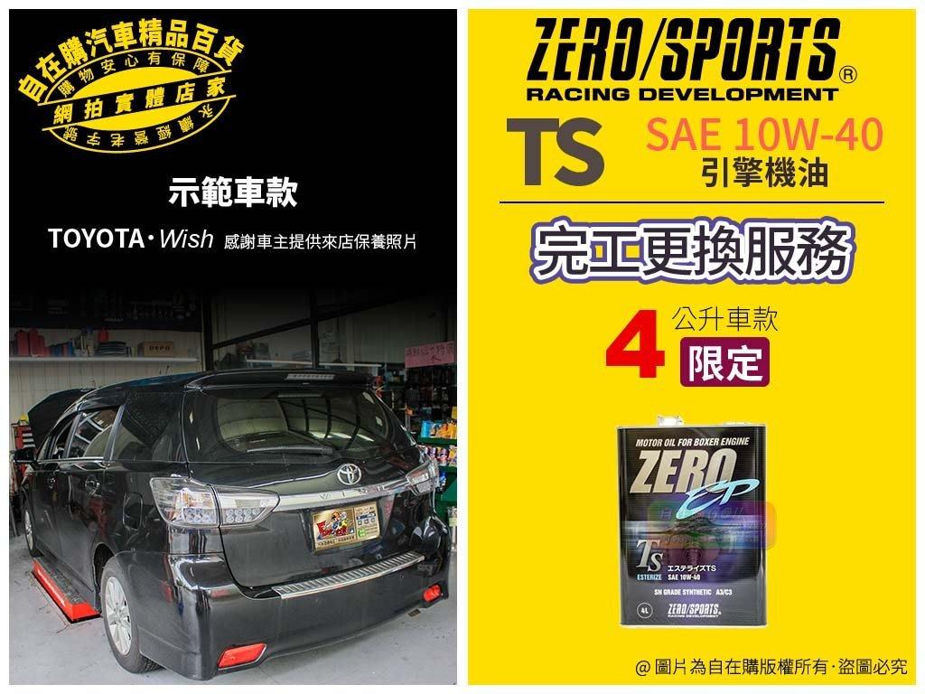 零競技 zero sports 10w 40 wish 機油 完工 套餐 更換 機油~自在購