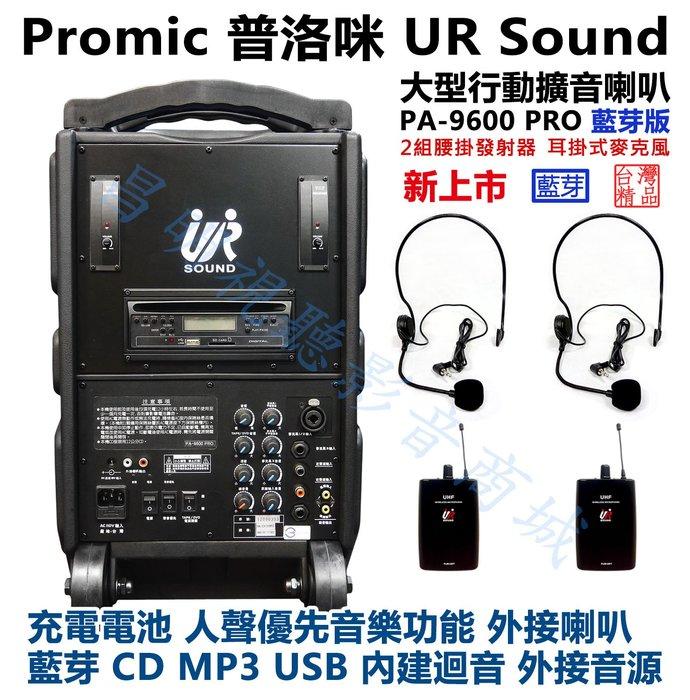 【昌明視聽】普洛咪 UR SOUND PA-9600 PRO 藍芽版 攜帶式大型移動擴音喇叭 充電式 附2組腰掛+耳掛