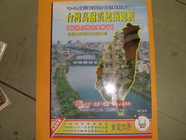 憶難忘書室☆民國89年紳藍出版社出版-----台灣高耐震建築總析共1本