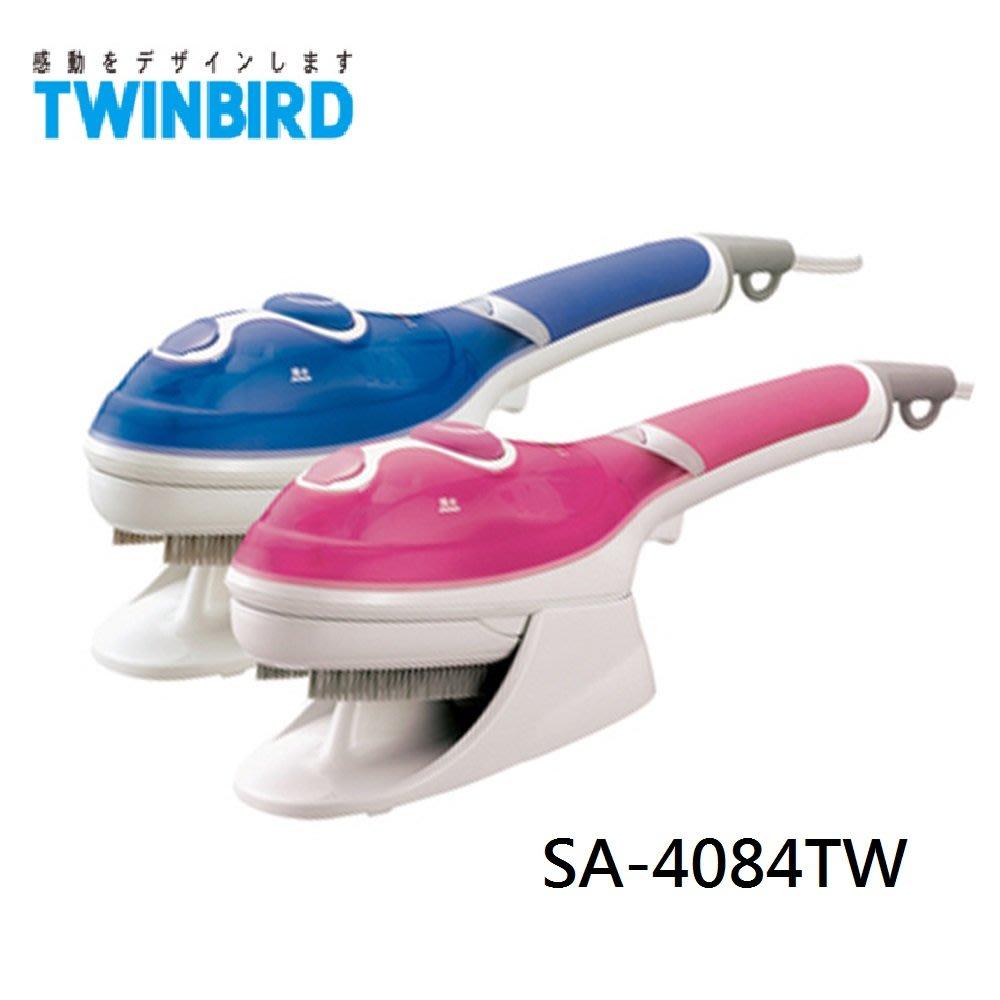 日本TWINBIRD SA-4084TW 手持式蒸氣熨斗 / 掛燙刷 /掛燙機 粉色/藍色 兩色可選