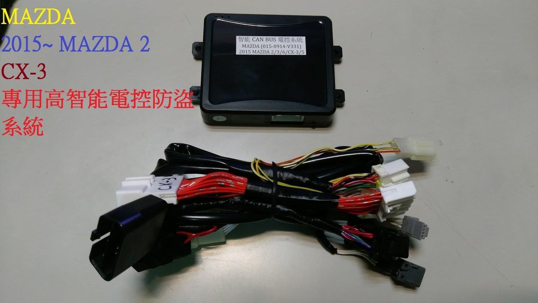 新店【阿勇的店】MAZDA CX-3 2015~馬2 MAZDA 2  專用 高智能電控防盜系統 防盜器 防盜系統