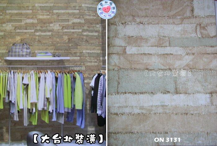 【大台北裝潢】ON國產現貨壁紙* 仿建材 文化石(2色) 每支850元