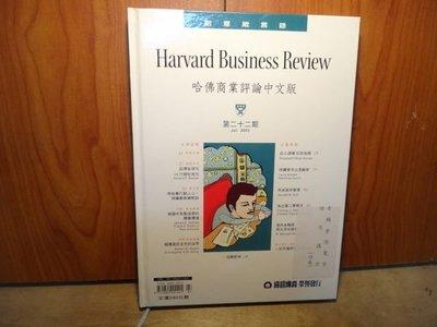 【愛悅二手書坊 03-07】 哈佛商業評論中文版第二十二期