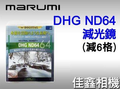 @佳鑫相機@(全新品)MARUMI DHG 82mm 減光鏡 ND64(減6格) 公司貨 刷卡6期0利率! 郵寄免郵資!