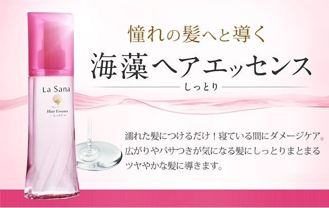 日本製 LA SANA 海藻 護髮精華滋潤