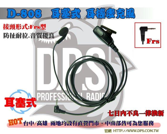 ~大白鯊無線~原價200 特價只要100 耳機麥客風 單孔 FRS頭  MOTOROLA T6.T8.K9