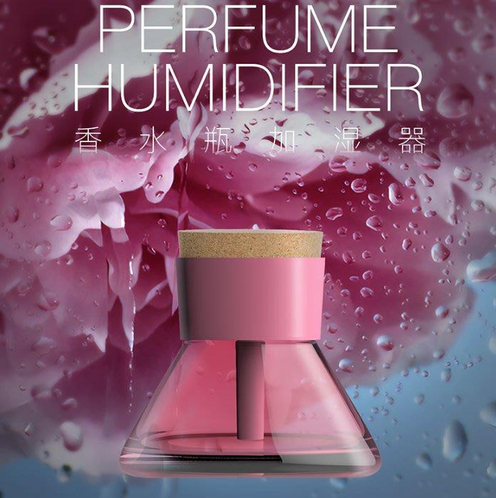 風格派香水瓶usb噴霧加濕器迷妳家用插電靜音臥室辦公室桌面加濕