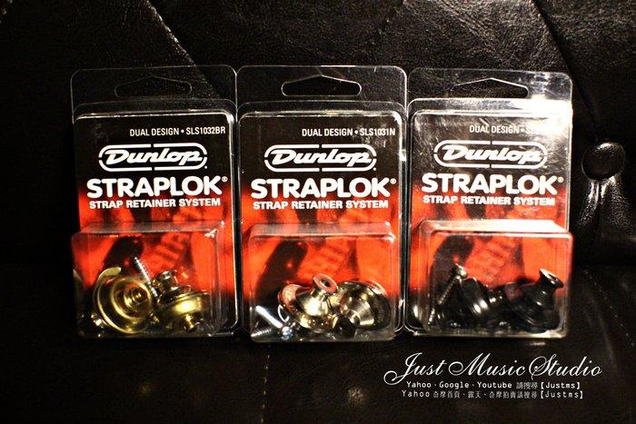 【JustMS 樂器精品】全新 Dunlop Straplok SLS1031N (銀色) 安全背扣!現貨供應中!