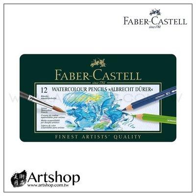 【Artshop美術用品】德國 FABER 輝柏 藝術家級水性色鉛筆 (12色) 綠盒