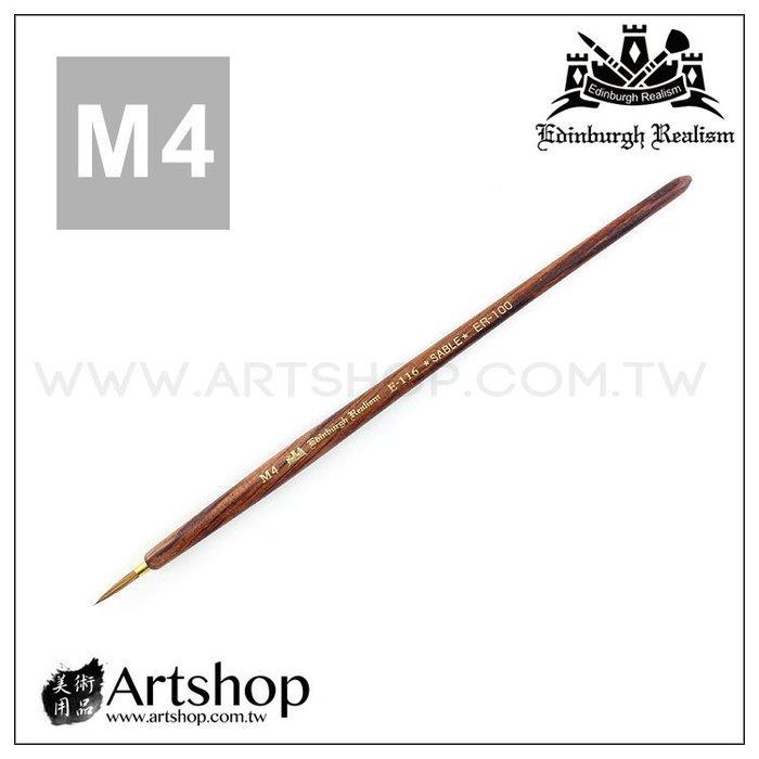【Artshop美術用品】愛丁堡 E116 純貂圭筆「#M4」