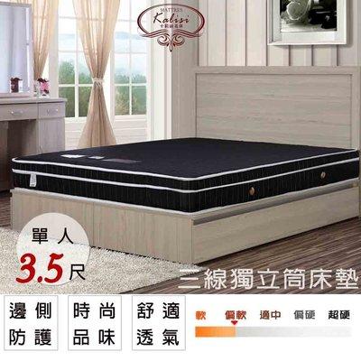 【UHO】Kailisi卡莉絲名床-義式平三線3.5尺單人獨立筒床墊 中彰免運費