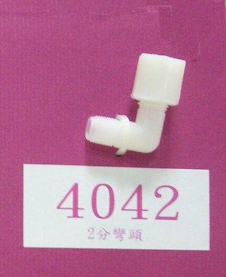 【清淨淨水店】塑膠接頭~4042-L型1分牙2分管接頭(接Ro膜殼)5元