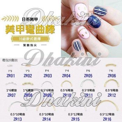 指甲飾品DIY彎曲弧度棒微笑棒~《日系美甲彎曲棒-ZR系列》~有16款(每包20入)~單包銷售區