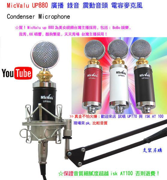 要買就買中振膜 非一般小振膜 收音更佳 MicValu麥克樂 UP880電容式麥克風送166音效軟體