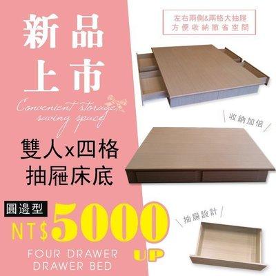 HOME MALL~圓邊型六分4格抽屜式床底-雙人5尺-5000元(雙北市免運費) 另有其他尺寸及掀床.床頭箱可選購SP