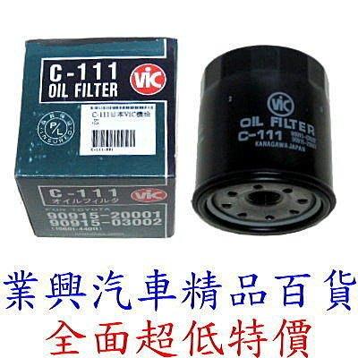 LEXUS RX300 日本VIC超高密度機油芯 (C-111) 【業興汽車精品百貨】
