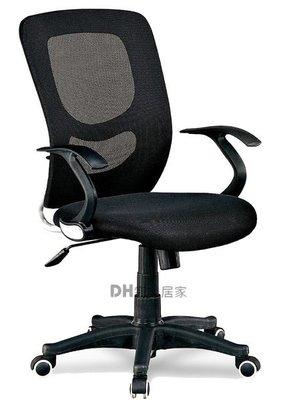 【DH】貨號CB250-1《銀河》全網布電腦椅/辦公椅/人體功學椅˙舒適好坐˙主要地區免運
