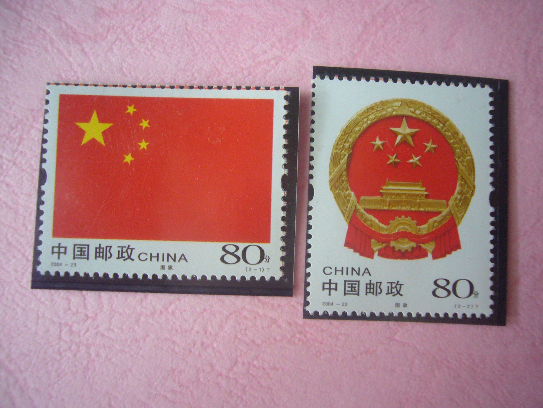 大陸郵票- 2004-23中華人民共和國國旗國徽-2全