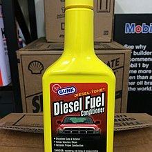 【美國GUNK】 M2412、省錢柴油添加劑、354ml 罐【110元 罐-12罐 箱】-