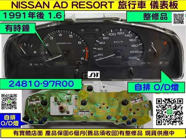 NISSAN AD RESORT 1.6 儀表板 (勝弘汽車) 24810-97R00  自排 黑底 儀表維修 車速表