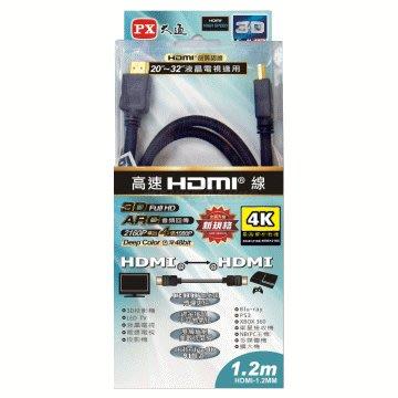 【含稅】PX大通 HDMI-1.2M (1.2米) 高畫質影音HDMI線 (HDMI-1.2MM) PS4 PS3