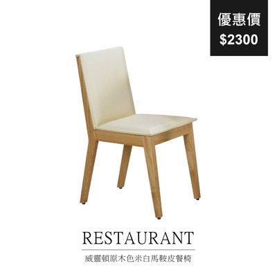 【祐成傢俱】威靈頓原木色米白馬鞍皮餐椅