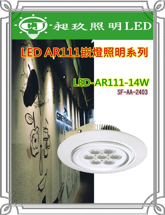 【昶玖照明LED】LED崁燈 AR111 14W 櫥櫃燈天花燈附變壓器 嵌孔120mm 黃光/白光 SF-AA-2403