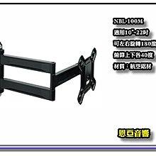 ~恩亞音響~液晶電視旋臂壁架NBL~100M 10吋~22吋 簡易 拆裝