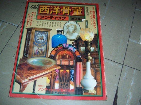 憶難忘書室台南@1983年日本原文讀賣新聞社---西洋骨董特集第3集有時鐘留聲機鋼筆