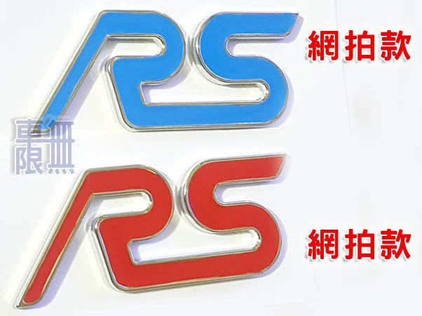 Focus RS 字標 車標 原廠 MK3 MK3.5