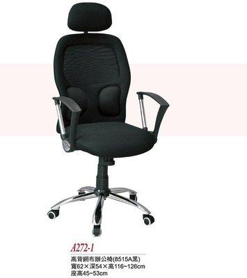 【DH】貨號BC272-1高背網狀透氣布電腦椅/全網辦公椅˙台製˙質感一流˙主要地區免運