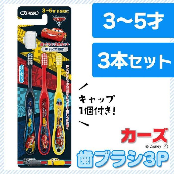 【橘白小舖】日本進口 SKATER正版 迪士尼 CARS 汽車總動員 閃電麥坤 3-5歲 (3支一組) 乳牙 兒童 牙刷