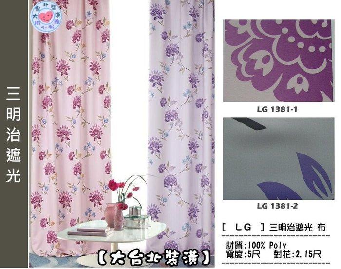 【大台北裝潢】LG三明治遮光窗簾布‧粉紅粉紫復古花朵(2色)‧1381