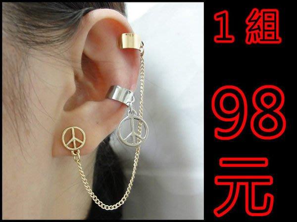 ☆追星☆ 756和平鍊條耳環(1組)無耳洞 耳骨夾 帥氣中性款SHINee權志龍 歐美潮人 個性混搭風