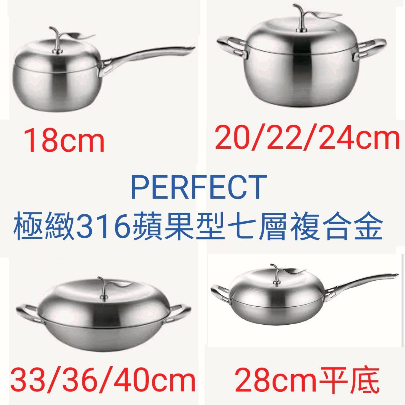 PERFECT理想/極緻316蘋果型七層複合金湯鍋/18cm單柄/煲湯鍋/台灣製