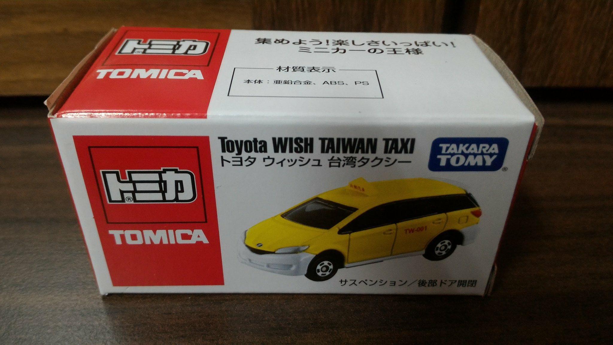 Tomica  Toyota Wish 台灣計程車