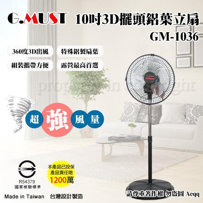 ㊣ 龍迪家 ㊣ 超強風鋁葉立扇 G.MUST 台灣通用10吋3D擺頭立扇(GM-1036)
