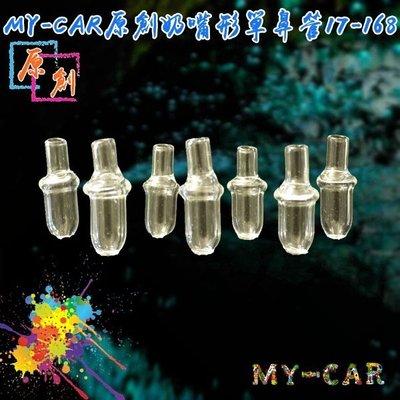 MY-CAR原創奶嘴形單鼻管17-168 水煙壺 煙具 煙球 鬼火機 鬼火管 矽膠管 噴槍  水煙配件
