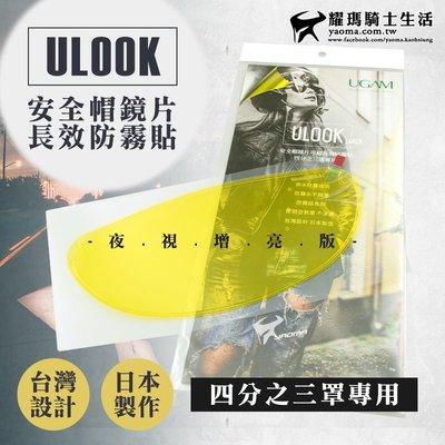 UGAM ULOOK 防霧片 四分之三罩專用 艷陽CUT 深墨 防眩光 防霧貼片 鏡片不起霧 耀瑪騎士