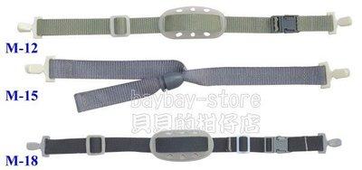 台灣製_工程帽帶/下巴帶/安全帽帶_型號M-12、M-15、M-18