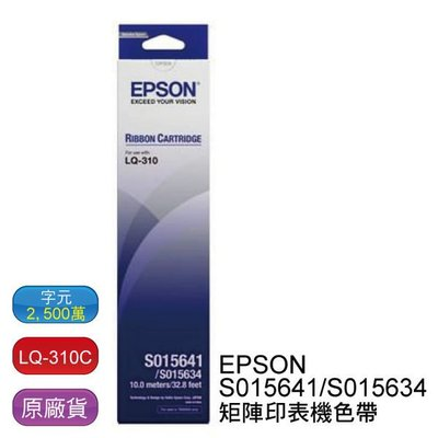 【含稅】EPSON LQ-310  原廠黑色色帶 S015641 / S015634