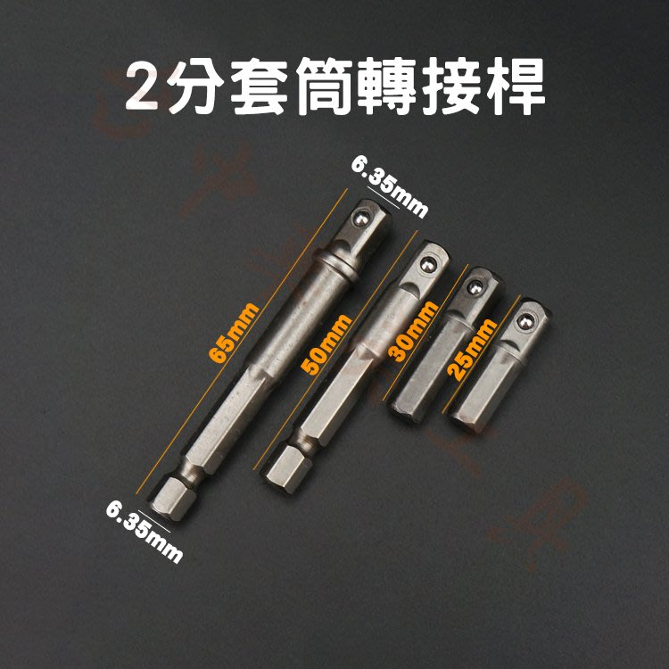 (2分, 長度25mm) 高品質 套筒轉接桿 六角軸 套筒接桿 套筒連接桿 起子機轉套筒接桿 六角轉套筒接桿 氣動接桿