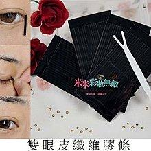 ~米米彩妝無敵~雙眼皮 膠條 美眼魔術條 纖維條168入 附調整棒 雙眼皮條 170元