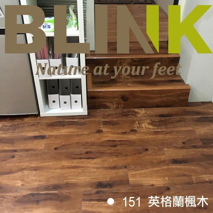 【貝力地板】BLINK水舞系列 吸音耐磨減震 100%防水地板 NO.151.英格蘭楓木