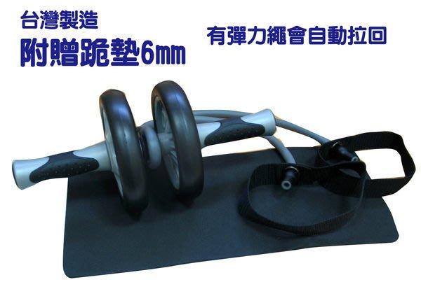 台灣製 -開心運動場-雙滾輪健腹輪組(健美輪) 贈專用跪墊6MM (彈力繩會自動拉回) 腹肌