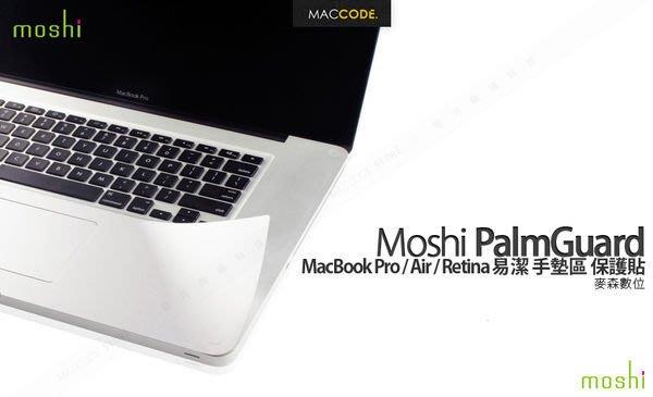 Moshi PalmGuard MacBook Pro / Air / Retina 易潔 手墊區 保護貼 現貨 含稅 免運費