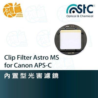 【鴻昌】STC 內置型濾鏡 Astro 星空濾鏡for Canon APS-C 光害濾鏡天文攝影 Clip Filter